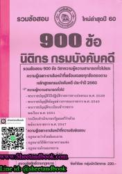 รวมข้อสอบ 900 ข้อพร้อมเฉลยทุกข้อ นิติกร กรมบังคับคดี ใหม่ล่าสุดปี 60