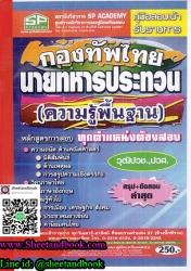 สรุป+ข้อสอบ ความรู้พื้นฐาน กองทัพไทย นายทหารประทวน วุฒิปวช.,ปวส. ล่าสุด