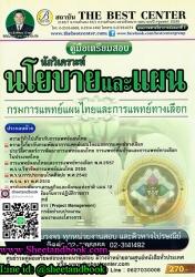 คู่มือเตรียมสอบ นักวิเคราะห์นโยบายและแผน กรมการแพทย์แผนไทยและการแพทย์ทางเลือก