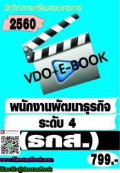 (ไฟล์ดาวโหลด) VDO+Ebook พนักงานพัฒนาธุรกิจ ระดับ 4 (ธกส.)