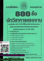 รวมข้อสอบ 800 ข้อ นักวิชาการแรงงาน กรมสวัสดิการและคุ้มครองแรงงาน ใหม่ล่าสุดปี 60
