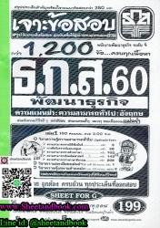 เจาะข้อสอบ 1,200 ธ.ก.ส. พนักงานการเงิน 60 เล่ม 1