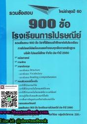 รวมข้อสอบ 900ข้อ นักเรียนไปรษณีย์ พร้อมเฉลย โรงเรียนการไปรษณีย์ ใหม่ล่าสุดปี 60