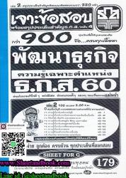 เจาะข้อสอบ 900 ข้อ พัฒนาธุรกิจ ธ.ก.ส. 60  เล่ม 2