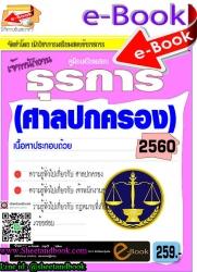 (ไฟล์ดาวโหลด) คู่มือเตรียมสอบ เจ้าพนักงานธุรการ (ศาลปกครอง) 2560