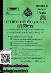 สุดยอดแนวข้อสอบกว่า 600 ข้อ นักวิชาการสิทธิมนุษยนชนปฏิบัติการ ปี2560