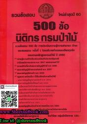 รวมข้อสอบ 500 ข้อ นิติกร กรมป่าไม้ ใหม่ล่าสุดปี 60