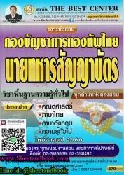 เจาะข้อสอบ นายทหารสัญญาบัตร กองบัญชาการกองทัพไทย วิชาพื้นฐานความรู้ทั่วไป ทุกตำแหน่งต้องอสอบ