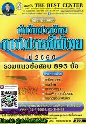 รวมแนวข้อสอบ 895 ข้อ นักเรียนโรงเรียนการไปรษณีย์ไทย ปี 2560