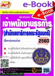 (ไฟล์ดาวโหลด) คู่มือเตรียมสอบ เจ้าพนักงานธุรการ (สำนักเลขาธิการคณะรัฐมนตรี) 2560