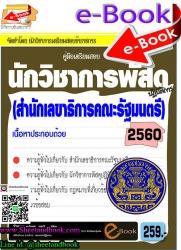 (ไฟล์ดาวโหลด) คู่มือเตรียมสอบ นักวิชาการพัสดุ ปฏิบัติการ (สำนักเลขาธิการคณะรัฐมนตรี) 2560