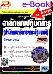 (ไฟล์ดาวโหลด) คู่มือเตรียมสอบ อาลักษณ์ปฏิบัติการ (สำนักเลขาธิการคณะรัฐมนตรี) 2560