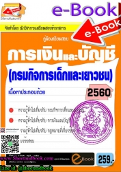 (ไฟล์ดาวโหลด) คู่มือเตรียมสอบ การเงินและบัญชี (กรมกิจการเด็กและเยาวชน) 2560