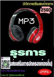 (ไฟล์ดาวโหลด) MP3 ไฟล์เสียง สอบธุรการ (กรมส่งเสริมการปกครองท้องถิ่น) 2560