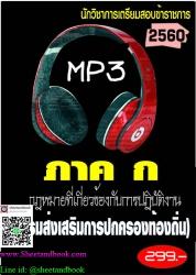 (ไฟล์ดาวโหลด) MP3 ไฟล์เสียง สอบธุรการ (กรมส่งเสริมการปกครองท้องถิ่น) 2560(ไฟล์ดาวโหลด) MP3 ไฟล์เสียง ภาคก กฎหมายที่เกี่ยวข้องกับการปฏิบัติงาน (กรมส่งเสริมการปกครองท้องถิ่น) 2560
