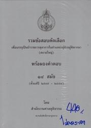 รวมข้อสอบคัดเลือก เพื่อบรรจุเป็นข้าราชการตุลาการในตำแหน่งผู้ช่วยผู้พิพากษา (สนามใหญ่) พร้อมธงคำตอบ 14 สมัย (ตั้งแต่ปี 2545 -2559)