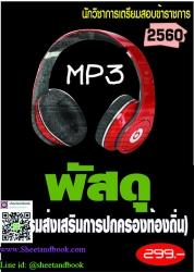 (ไฟล์ดาวโหลด) MP3 ไฟล์เสียง พัสดุ(กรมส่งเสริมการปกครองท้องถิ่น) 2560