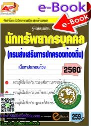 (ไฟล์ดาวโหลด) คู่มือเตรียมสอบ นักทรัพยากรบุคคล (กรมส่งเสริมการปกครองท้องถิ่น) 2560