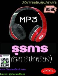 (ไฟล์ดาวโหลด) MP3 ไฟล์เสียง ธุรการ (กรมการปกครอง) 2560