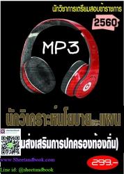 (ไฟล์ดาวโหลด) MP3 ไฟล์เสียง นักวิเคราะห์นโยบายและแผน (กรมส่งเสริมการปกครองท้องถิ่น) 2560