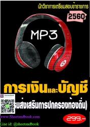 (ไฟล์ดาวโหลด) MP3 การเงินและบัญชี (กรมส่งเสริมการปกครองท้องถิ่น) 2560