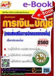 (ไฟล์ดาวโหลด) คู่มือเตรียมสอบ การเงินและบัญชี (กรมส่งเสริมการปกครองท้องถิ่น) 2560