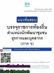 แนวข้อสอบ บรรจุราชการท้องถิ่น ตำแหน่งนักพัฒนาชุมชน ธุรการและบุคลากร (ภาค ข)