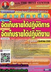 คู่มือเตรียมสอบ  นักวิชาการ/เจ้าพนักงาน จัดเก็บรายได้ กรมส่งเสริมการปกครองท้องถิ่น Update สิงหาคม 2560