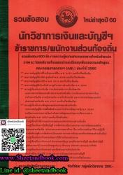 รวมข้อสอบ 600 นักวิชาการเงินและบัญชี ข้าราชการ/พนักงาน ส่วนท้องถิ่น ใหม่ล่าสุดปี 60