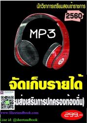 (ไฟล์ดาวโหลด) MP3 จัดเก็บรายได้ (กรมส่งเสริมการปกครองท้องถิ่น) 2560