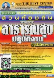 คู่มือเตรียมสอบ เจ้าพนักงาน สาธารณสุข ปฏิบัติงาน ส่วนท้องถิ่น Update 2560