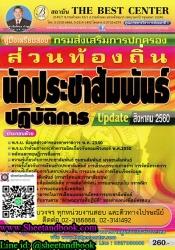 คู่มือเตรียมสอบ นักประชาสัมพันธ์ ส่วนท้องถิ่น Update สิงหาคม 2560