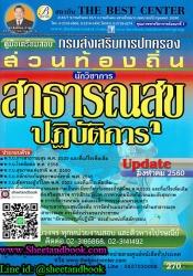 คู่มือเตรียมสอบ นักวิชาการสาธารณสุข ปฏิบัติการ ส่วนท้องถิ่น Update สิงหาคม 2560
