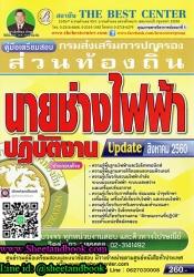 คู่มือเตรียมสอบ นายช่างไฟฟ้า ปฏิบัติงาน ส่วนท้องถิ่น Update สิงหาคม 2560