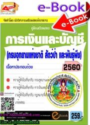 (ไฟล์ดาวโหลด) คู่มือเตรียมสอบ การเงินและบัญชี (กรมอุทยานแห่งชาติ สัตว์ป่า และพันธุ์พิช) 2560