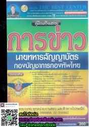 คู่มือเตรียมสอบ การข่าว นายทหารสัญญาบัตรกองบัญชาการกองทัพไทย