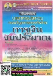 คู่มือเตรียมสอบ การเงินและงบประมาณ นายทหารประทวนกองบัญชาการกองทัพไทย