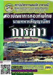 สรุปเนื้ิอหาและข้อสอบ นายทหารสัญญาบัตร การข่าว กองบัญชาการกองทัพไทย