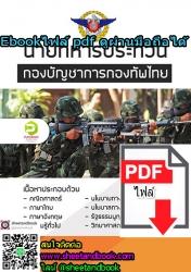 (ไฟล์ดาวโหลด) นายทหารประทวน กองบัญชาการกองทัพไทย