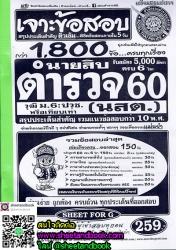 เจาะข้อสอบ 1,800 นายสิบตำรวจ 60 วุฒิ ม.6 ปวช.  (นสต.)