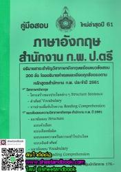 ภาษาอังกฤษ ก.พ. ปตรี อธิบายสาระสำคัญ พร้อมรวมข้อสอบ 200 ข้อเฉลยละเอียด  ปี2561