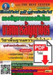 (ไฟล์ดาวโหลด) คู่มือเตรียมสอบ เจาะข้อสอบ นายทหารสัญญาบัตร กองบัญชาการกองทัพไทย วิชาพื้นฐานความรู้ทั่วไป