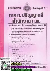 รวมข้อสอบ 600 ภาค ก ป.ตรี สำนักงาน ก.พ. ประจำปี 2561
