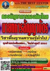 เจาะข้อสอบ นายทหารสัญญาบัตร กองบัญชาการกองทัพไทย วิชาพื้นฐานความรู้ทั่วไป 2560