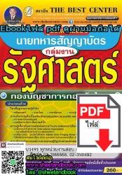 (ไฟล์ดาวโหลด) คู่มือเตรียมสอบ นายทหารสัญญาบัตร กลุ่มงานรัฐศาสตร์ กองบัญชาการกองทัพไทย