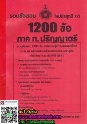 รวมข้อสอบ 1200 ข้อ ภาค ก ป.ตรี พร้อมอธิบายเฉลย ใหม่ล่าสุดปี 61