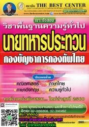 คู่มือเตรียมสอบ นายทหารประทวน กองบัญชาการกองทัพไทย วิชาพื้นฐานความรู้ทั่วไป