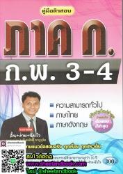 คู่มือติวสอบ ก.พ. 3-4