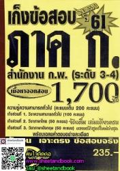 เก็งข้อสอบ 1700 ข้อ ภาค ก สำนักงาน ก.พ. (ระดับ 3-4 ) ปี 61