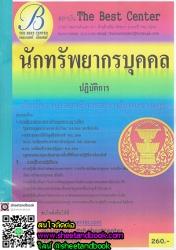หนังสือเตรียมสอบ นักทรัพยากรบุคคลปฏิบัติการ สำนักงานเลขาธิการสภาผู้แทนราษฎร